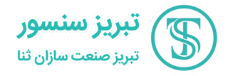 تبریزسنسور | شرکت تبریز صنعت سازان ثنا